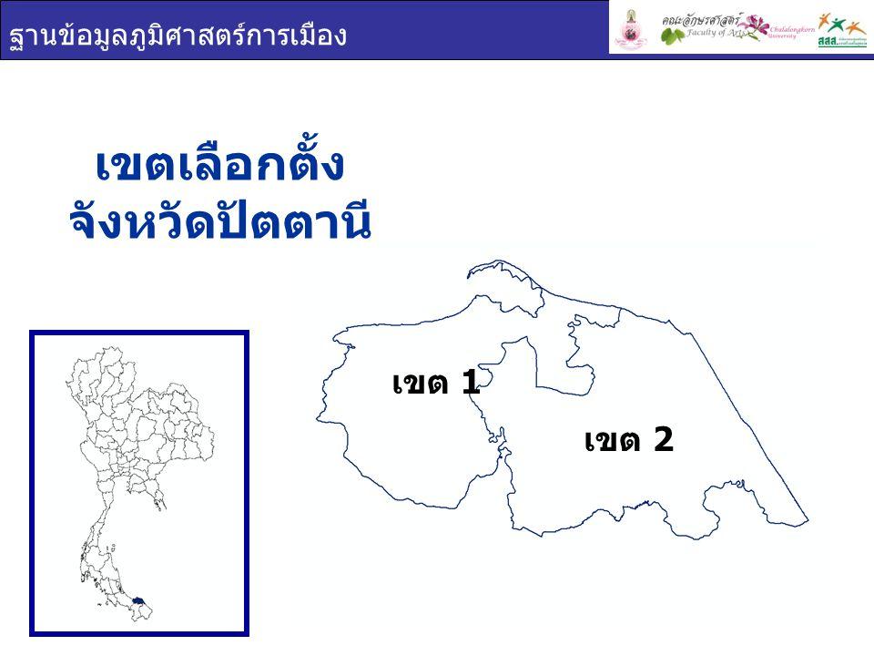 ฐานข้อมูลภูมิศาสตร์การเมือง เขตเลือกตั้ง จังหวัดปัตตานี เขต 1 เขต 2