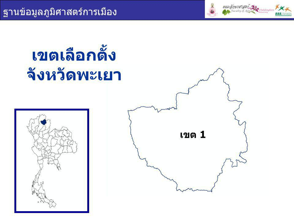 ฐานข้อมูลภูมิศาสตร์การเมือง เขตเลือกตั้ง จังหวัดพะเยา เขต 1