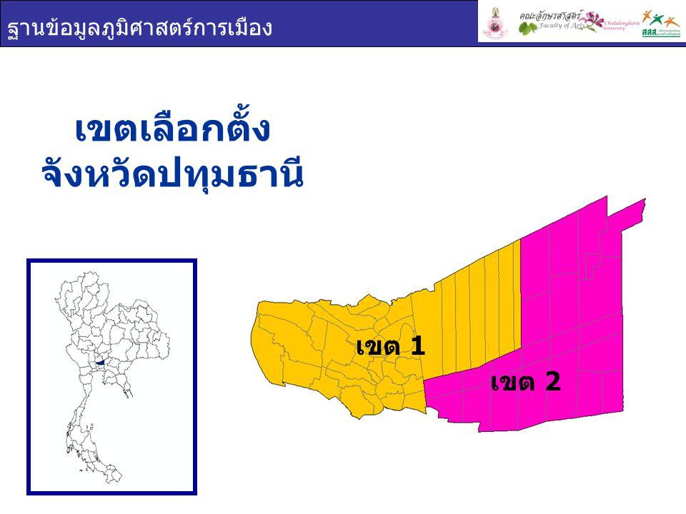 ฐานข้อมูลภูมิศาสตร์การเมือง เขตเลือกตั้ง จังหวัดปทุมธานี เขต 1 เขต 2