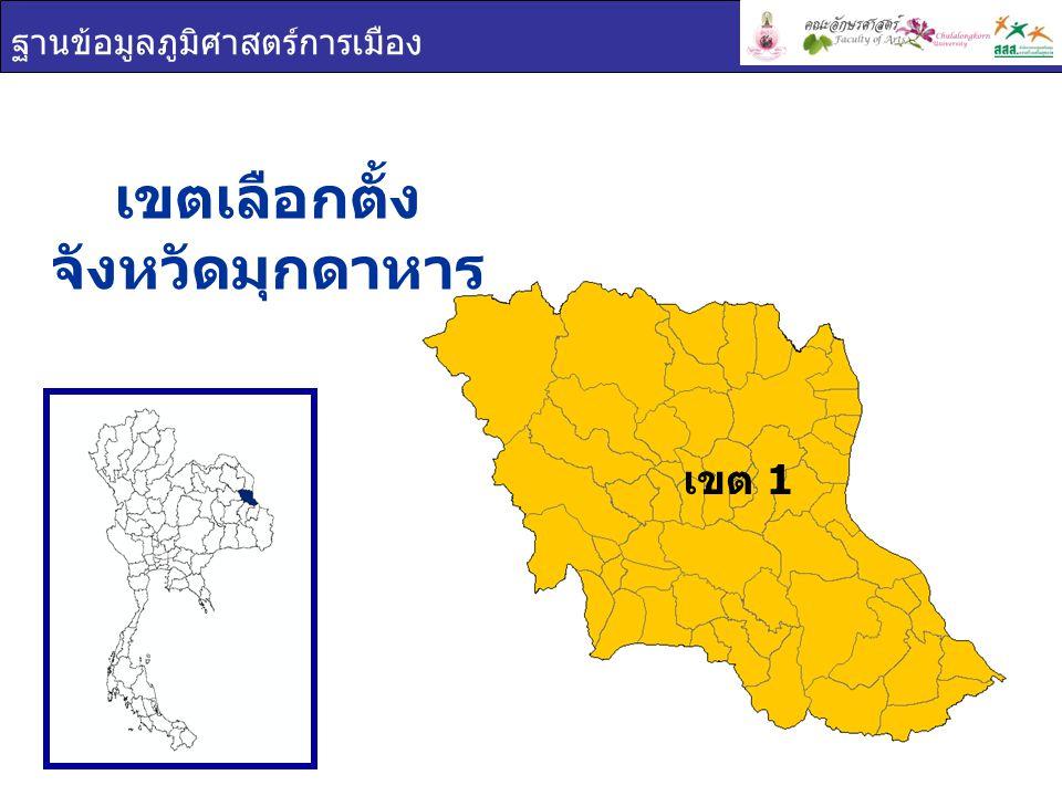 ฐานข้อมูลภูมิศาสตร์การเมือง เขตเลือกตั้ง จังหวัดมุกดาหาร เขต 1