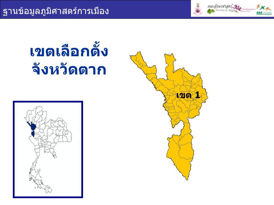 ฐานข้อมูลภูมิศาสตร์การเมือง เขตเลือกตั้ง จังหวัดตาก เขต 1