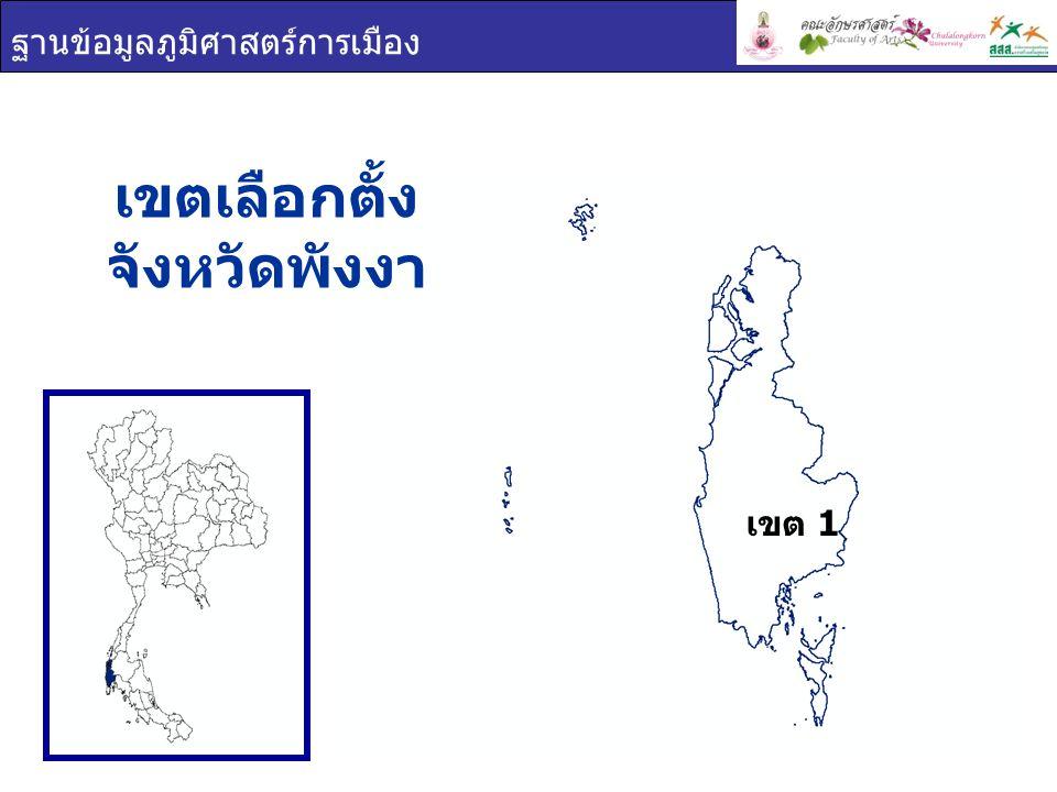 ฐานข้อมูลภูมิศาสตร์การเมือง เขตเลือกตั้ง จังหวัดพังงา เขต 1