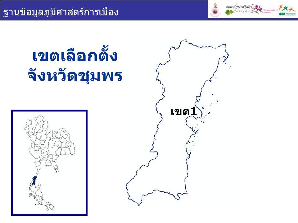 ฐานข้อมูลภูมิศาสตร์การเมือง เขตเลือกตั้ง จังหวัดชุมพร เขต 1