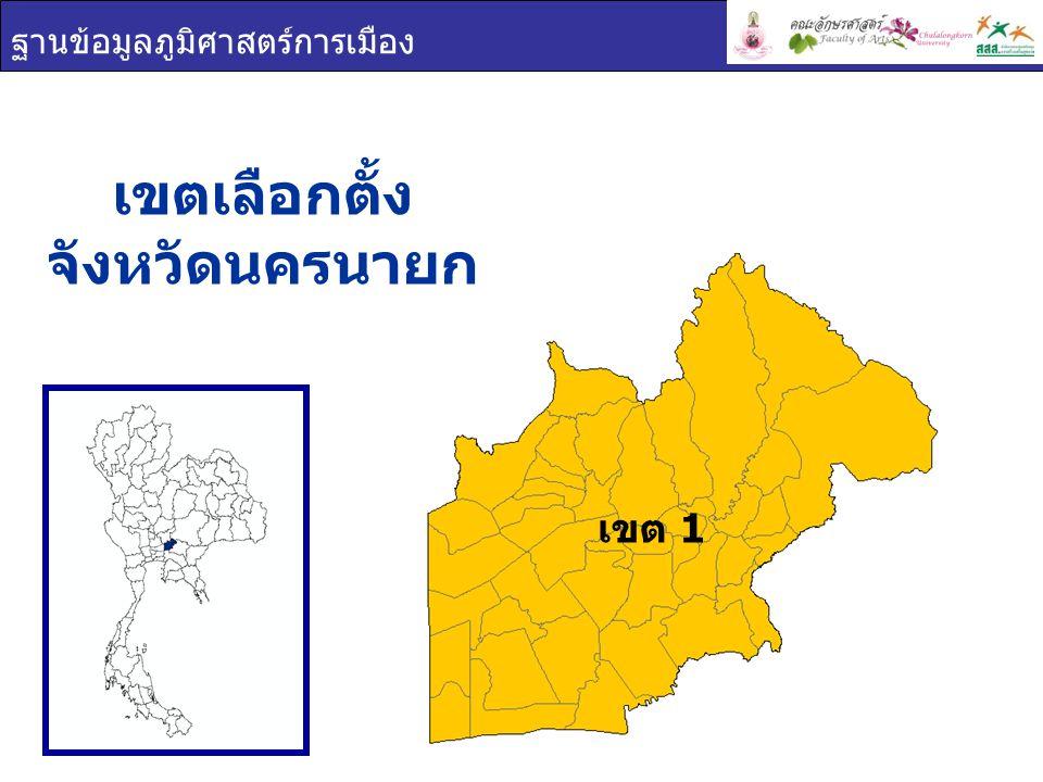 ฐานข้อมูลภูมิศาสตร์การเมือง เขตเลือกตั้ง จังหวัดนครนายก เขต 1