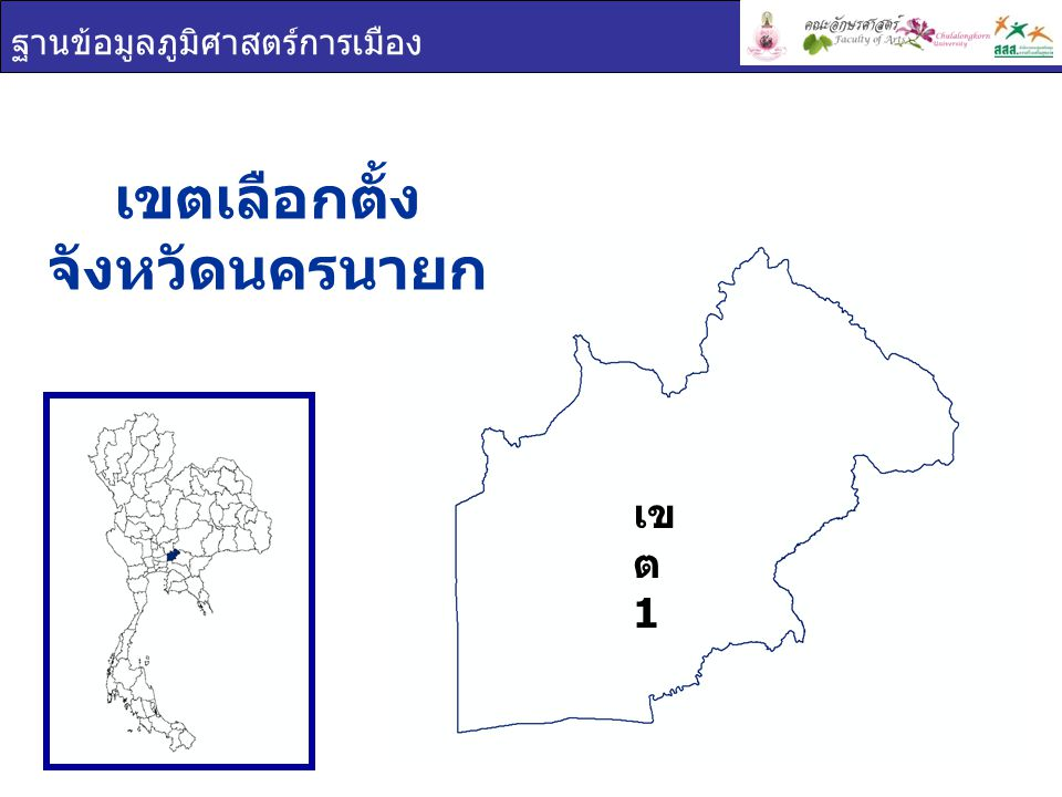 ฐานข้อมูลภูมิศาสตร์การเมือง เขตเลือกตั้ง จังหวัดนครนายก เข ต 1