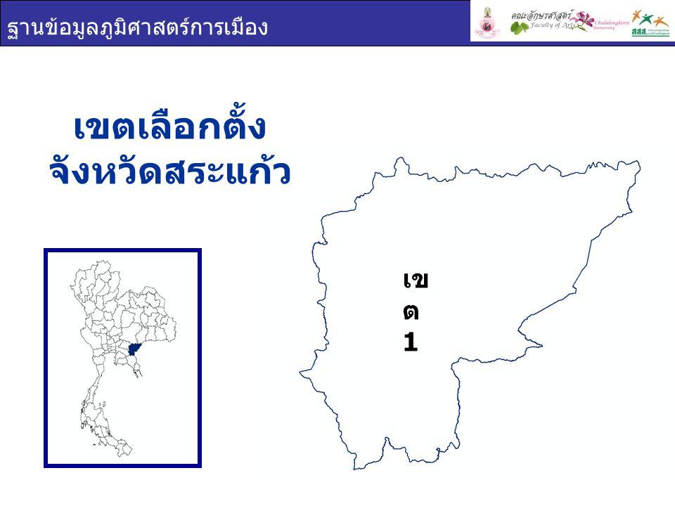 ฐานข้อมูลภูมิศาสตร์การเมือง เขตเลือกตั้ง จังหวัดสระแก้ว เข ต 1