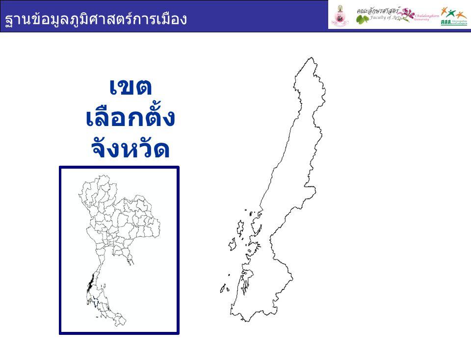 ฐานข้อมูลภูมิศาสตร์การเมือง การใช้สิทธิเลือกตั้ง จังหวัด ระนอง เขตผู้มีสิทธิเลือกตั้งผู้ใช้สิทธิเลือกตั้งร้อยละผู้ใช้สิทธิเลือกตั้ง ระนอง 111,12584,366 75.92 เขต 1 111,12584,366 75.92 ผู้มาใช้สิทธิเลือกตั้ง ผู้ไม่มาใช้สิทธิเลือกตั้ง ผลรวม เขต 1 75.92% 24.08