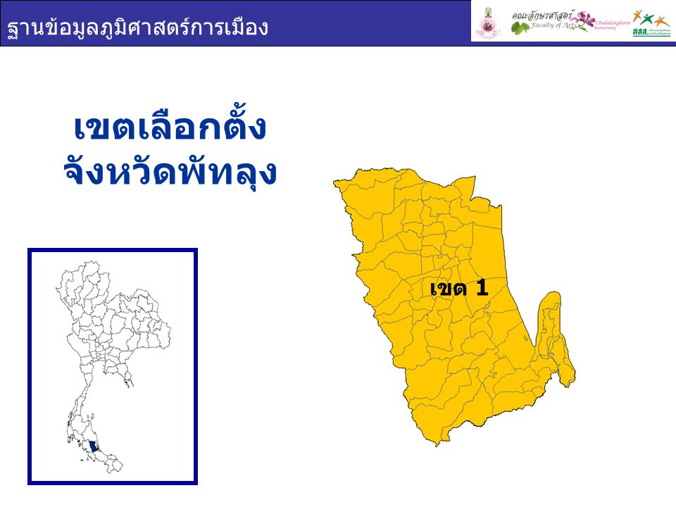 ฐานข้อมูลภูมิศาสตร์การเมือง เขตเลือกตั้ง จังหวัดพัทลุง เขต 1