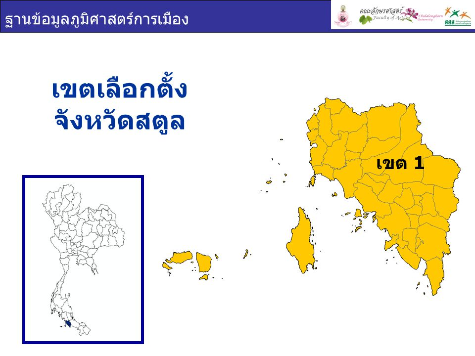 ฐานข้อมูลภูมิศาสตร์การเมือง เขต 1 เขตเลือกตั้ง จังหวัดสตูล