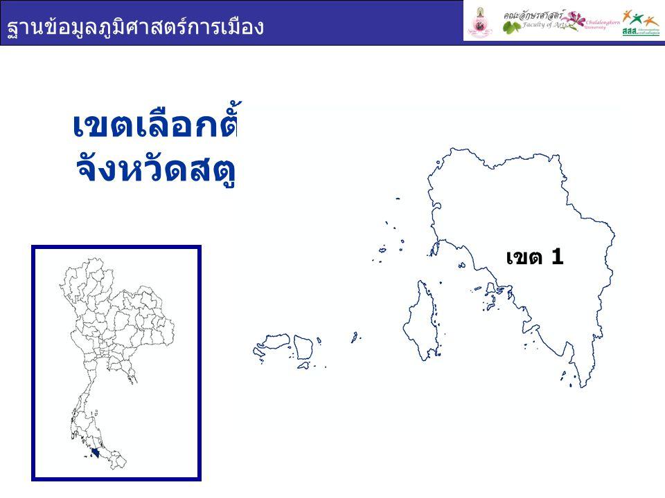ฐานข้อมูลภูมิศาสตร์การเมือง เขตเลือกตั้ง จังหวัดสตูล เขต 1