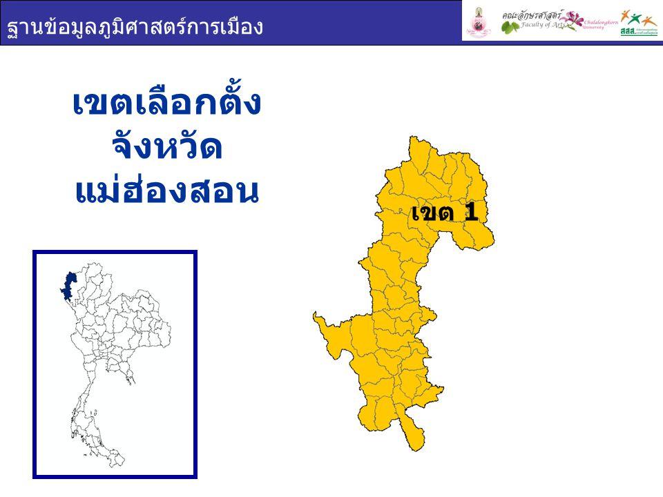 ฐานข้อมูลภูมิศาสตร์การเมือง เขตเลือกตั้ง จังหวัด แม่ฮ่องสอน เขต 1