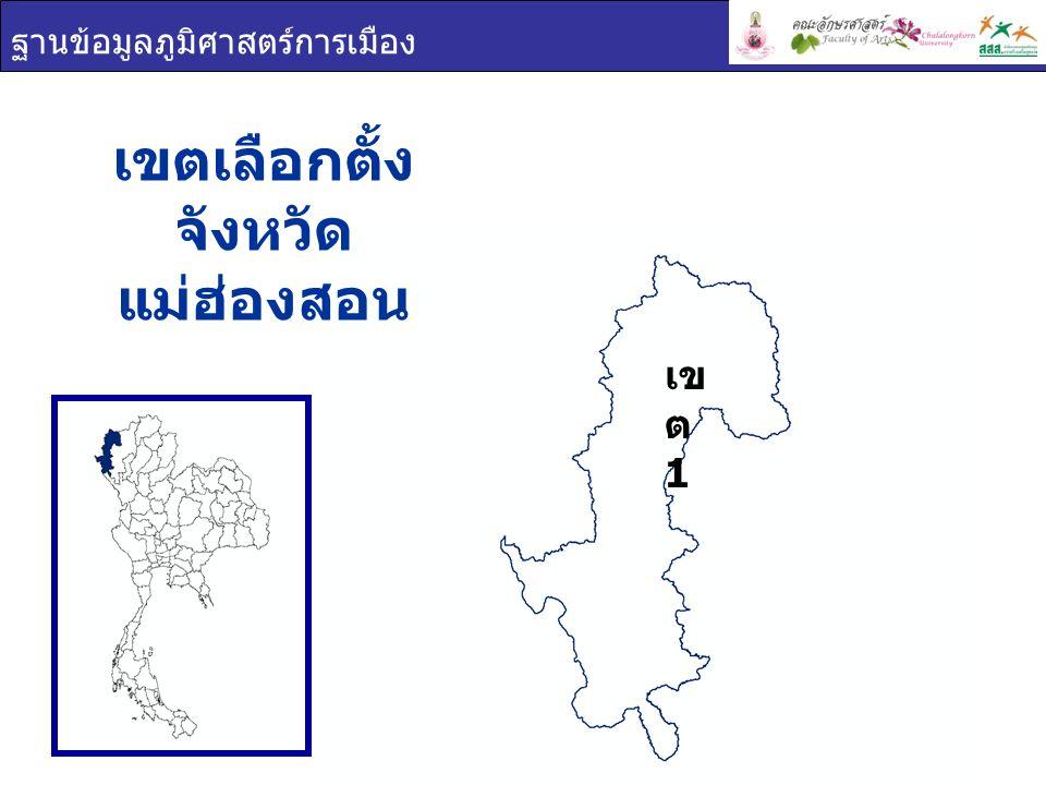 ฐานข้อมูลภูมิศาสตร์การเมือง การใช้สิทธิเลือกตั้ง จังหวัด แม่ฮ่องสอน เขตผู้มีสิทธิเลือกตั้งผู้ใช้สิทธิเลือกตั้งร้อยละผู้ใช้สิทธิ เลือกตั้ง แม่ฮ่องสอน 140,628115,34282.02 เขต 1 140,628115,34282.02 ผู้มาใช้สิทธิเลือกตั้ง ผู้ไม่มาใช้สิทธิเลือกตั้ง ผลรวม เข ต 1 82.02% 17.98%