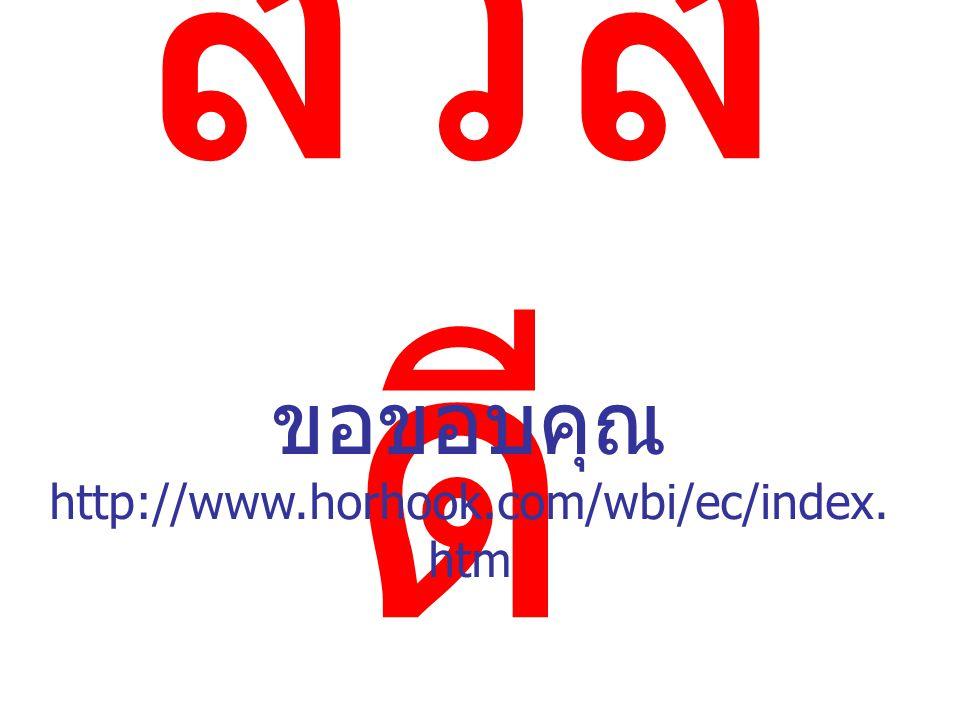 สวัส ดี ขอขอบคุณ http://www.horhook.com/wbi/ec/index. htm
