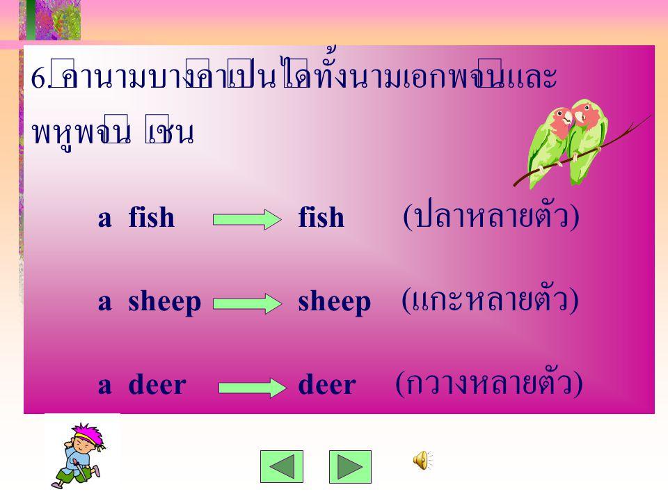 ข้อยกเว้น คำนามบางคำให้เติม s ได้เลย แม้หน้า o จะเป็นพยัญชนะหรือสระก็ตาม เช่น a bamboobamboos (ไม้ไผ่หลายลำ) a zoozoos (สวนสัตว์หลายแห่ง)