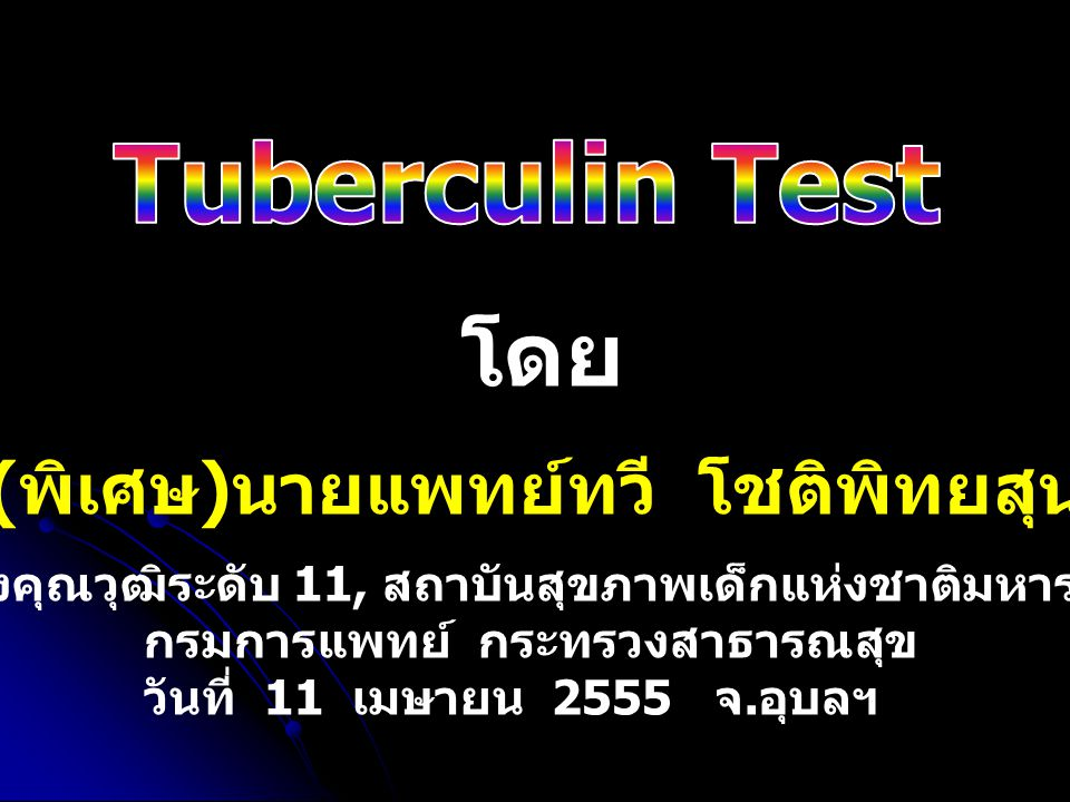 False negative Tuberculin Test 1.Incubation of viral Infection – most common 2.