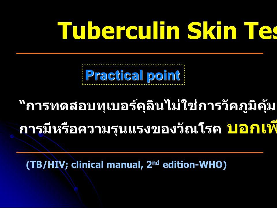 """Tuberculin Skin Test (1) Practical point """" การทดสอบทุเบอร์คุลินไม่ใช่การวัคภูมิคุ้มกัน มันไม่ได้บ่งบอกว่า การมีหรือความรุนแรงของวัณโรค บอกเพียงว่ามีกา"""