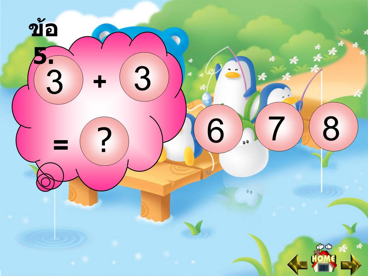 2 + 2 = ? 3 45 ข้อ 4.