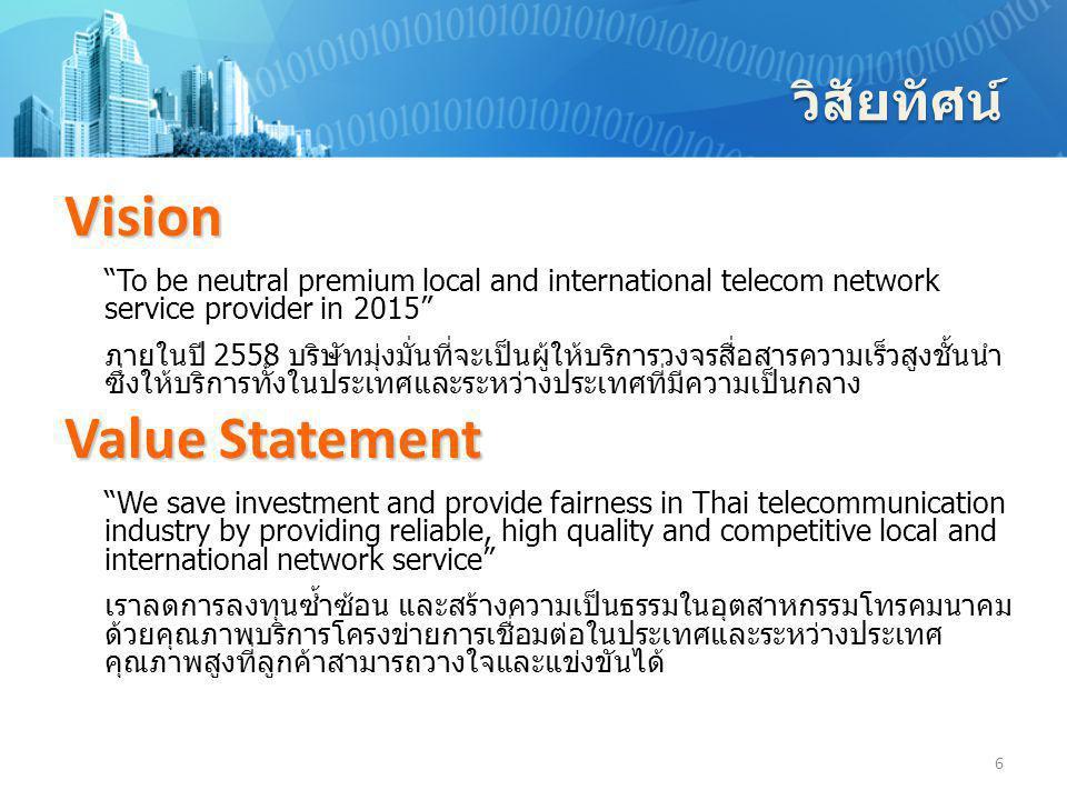 """วิสัยทัศน์ Vision """"To be neutral premium local and international telecom network service provider in 2015"""" ภายในปี 2558 บริษัทมุ่งมั่นที่จะเป็นผู้ให้บ"""