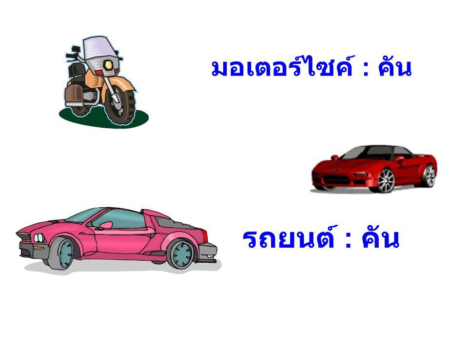 มอเตอร์ไซค์ : คัน รถยนต์ : คัน