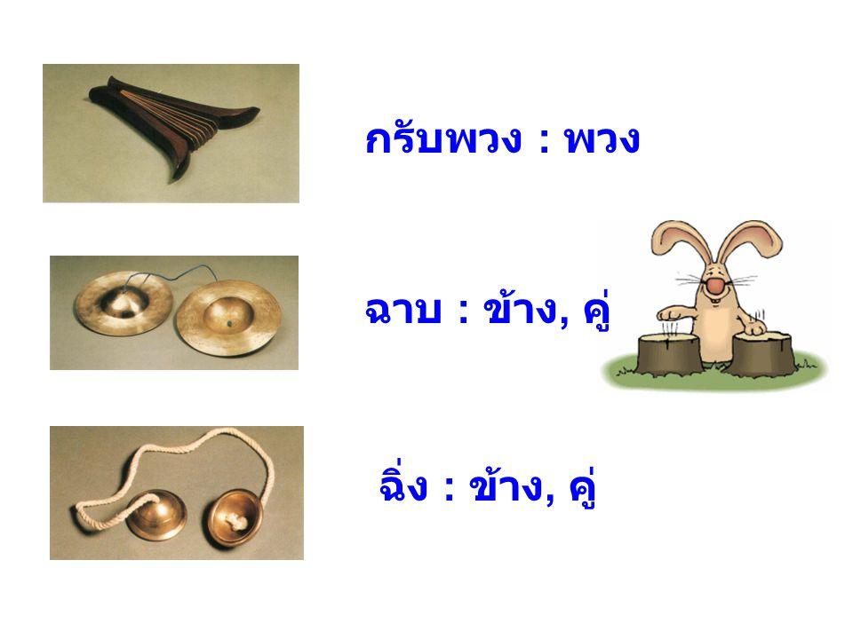 ๖. หมวดเครื่องครัว หม้อ : ใบ, ลูก แก้ว : ใบ เขียง : อัน, เขียง