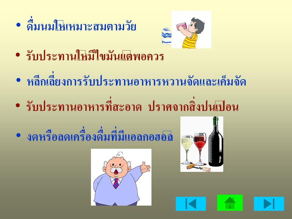 โภชนบัญญัติ คือ ข้อแนะนำในการรับประทานอาหารให้ถูกต้อง ตามหลักโภชนาการ มี 9 ข้อ ดังนี้ • รับประทานอาหารให้ครบ 5 หมู่ แต่ละหมู่ให้หลากหลาย • รับประทานข้