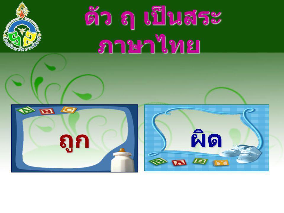 ตัว ฤ เป็นสระ ภาษาไทย ตัว ฤ เป็นสระ ภาษาไทย ถูกผิด