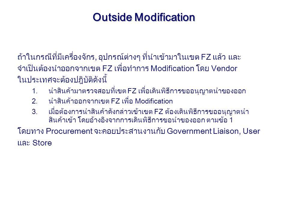 Outside Modification ถ้าในกรณีที่มีเครื่องจักร, อุปกรณ์ต่างๆ ที่นำเข้ามาในเขต FZ แล้ว และ จำเป็นต้องนำออกจากเขต FZ เพื่อทำการ Modification โดย Vendor