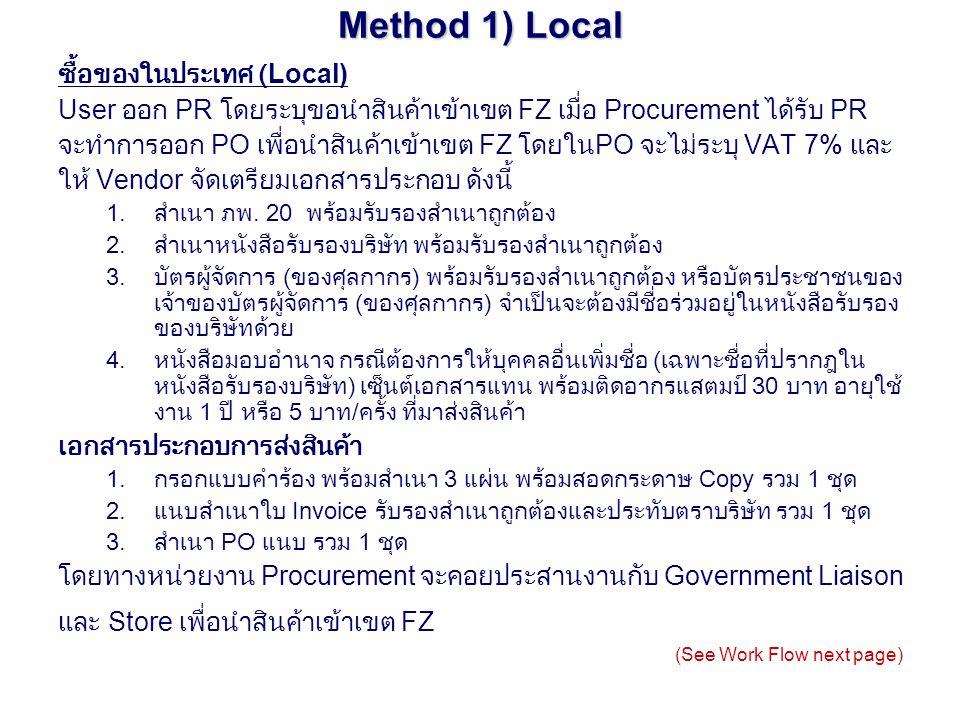 Method 1) Local ซื้อของในประเทศ (Local) User ออก PR โดยระบุขอนำสินค้าเข้าเขต FZ เมื่อ Procurement ได้รับ PR จะทำการออก PO เพื่อนำสินค้าเข้าเขต FZ โดยใ