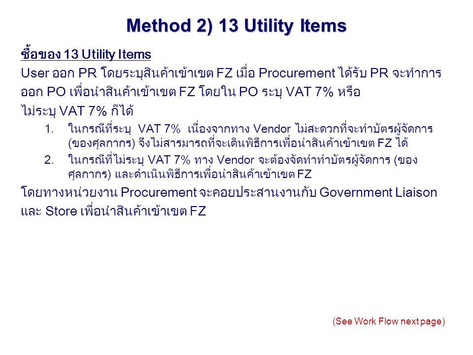 Method 2) 13 Utility Items ซื้อของ 13 Utility Items User ออก PR โดยระบุสินค้าเข้าเขต FZ เมื่อ Procurement ได้รับ PR จะทำการ ออก PO เพื่อนำสินค้าเข้าเข