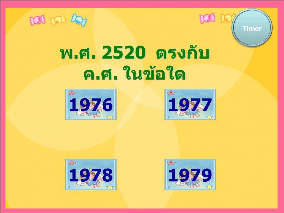 พ. ศ. 2520 ตรงกับ ค. ศ. ในข้อใด Timer 19761977 19781979