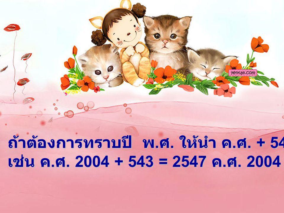 ถ้าต้องการทราบปี พ. ศ. ให้นำ ค. ศ. + 543 = พ. ศ. เช่น ค. ศ. 2004 + 543 = 2547 ค. ศ. 2004 จึงตรงกับ พ. ศ. 2547