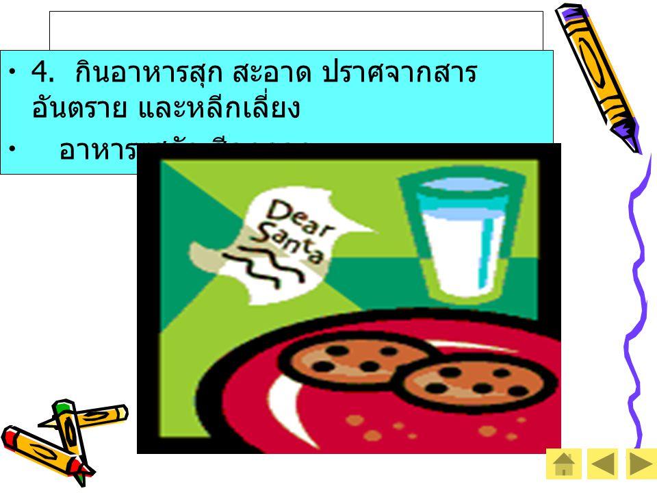 •4. กินอาหารสุก สะอาด ปราศจากสาร อันตราย และหลีกเลี่ยง • อาหารรสจัด สีฉูดฉาด