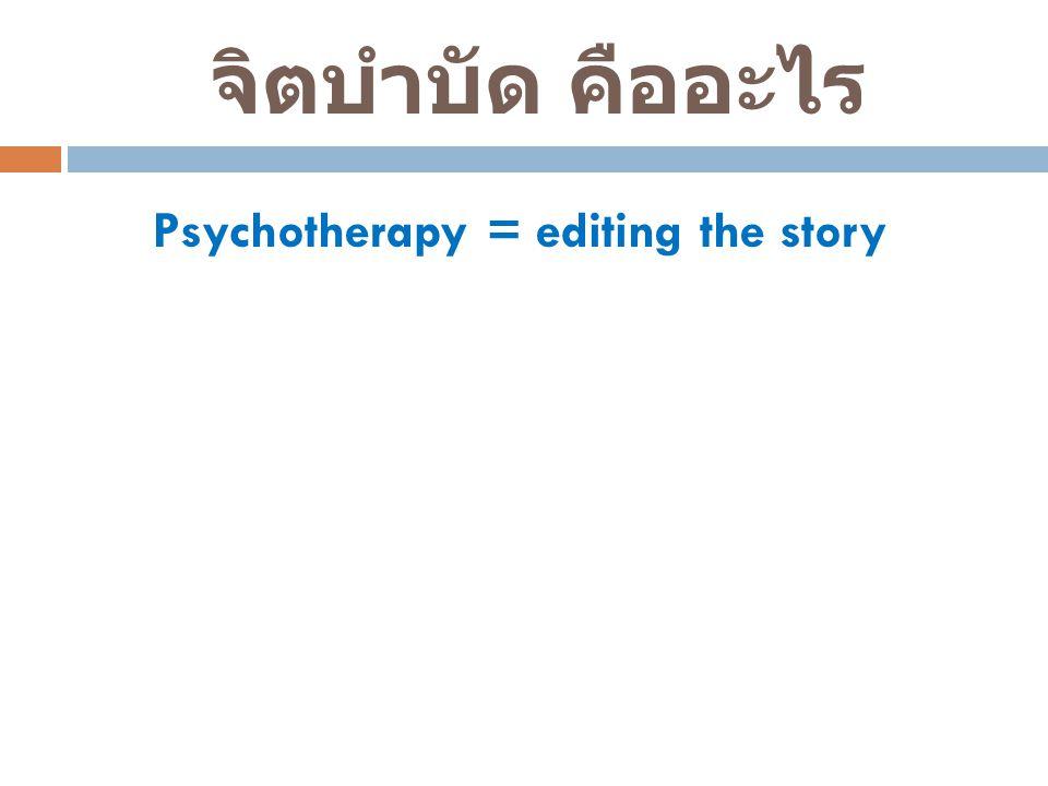 จิตบำบัด คืออะไร Psychotherapy = editing the story
