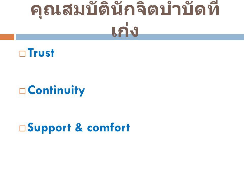 คุณสมบัตินักจิตบำบัดที่ เก่ง  Trust  Continuity  Support & comfort