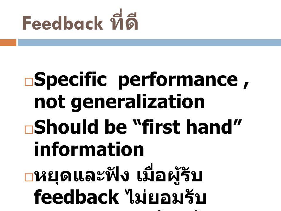 "Feedback ที่ดี  Specific performance, not generalization  Should be ""first hand"" information  หยุดและฟัง เมื่อผู้รับ feedback ไม่ยอมรับ  กระชับ ไม"