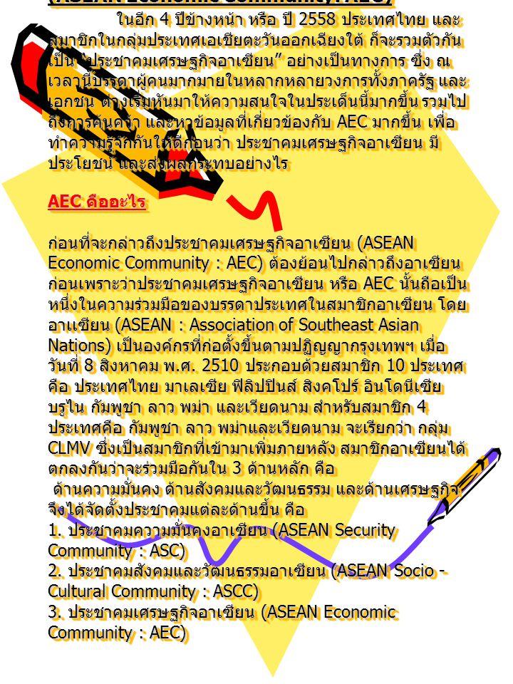 ประชาคมเศรษฐกิจอาเซียน (ASEAN Economic Community: AEC) ในอีก 4 ปีข้างหน้า หรือ ปี 2558 ประเทศไทย และ สมาชิกในกลุ่มประเทศเอเชียตะวันออกเฉียงใต้ ก็จะรวม