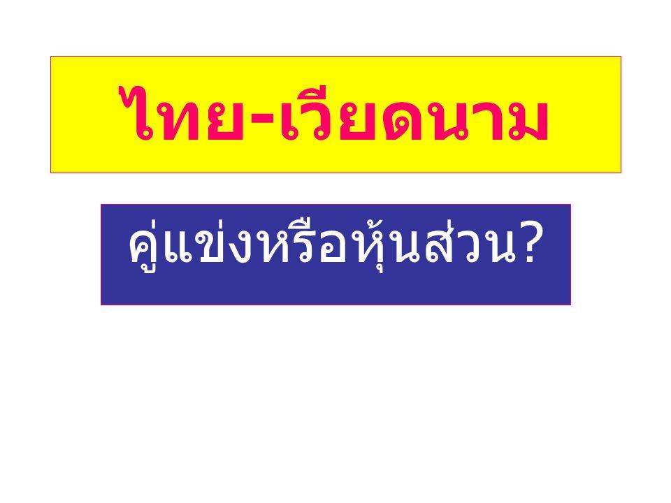 ไทย - เวียดนาม คู่แข่งหรือหุ้นส่วน ?