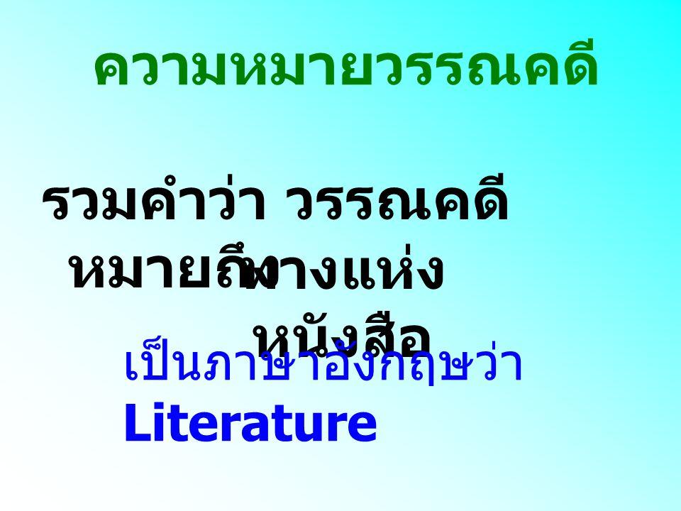รวมคำว่า วรรณคดี หมายถึง ความหมายวรรณคดี ทางแห่ง หนังสือ เป็นภาษาอังกฤษว่า Literature