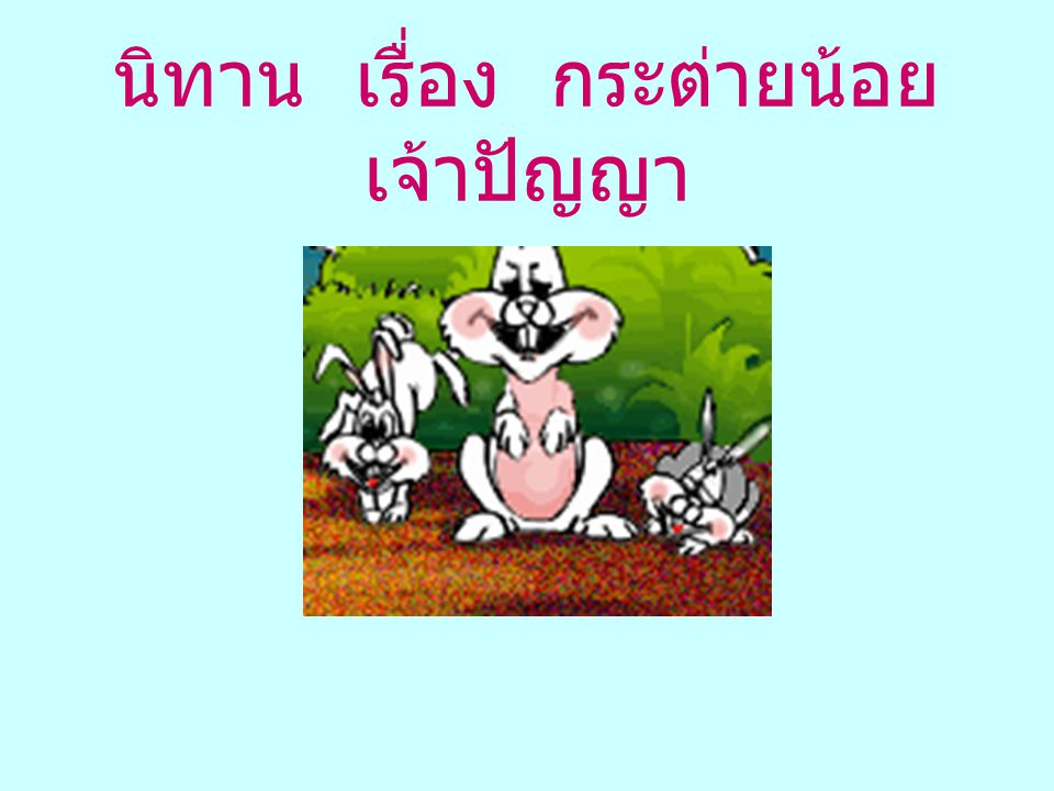 มีแม่กระต่ายตัวหนึ่งอยู่ในป่ากับลูก เล็กๆ สองตัว ชื่อ กุ๊กกิ๊ก กับ ปุ๊กปิ๊ก ต่าง ช่วยกันทำมาหากินอย่างมีความสุข