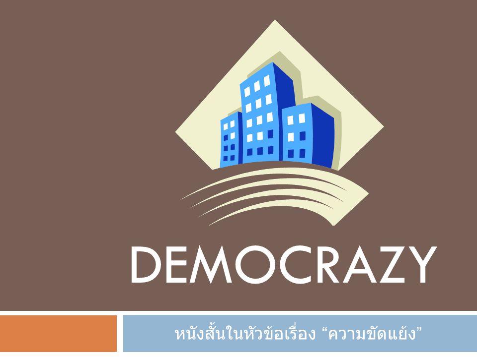 """DEMOCRAZY หนังสั้นในหัวข้อเรื่อง """" ความขัดแย้ง """""""