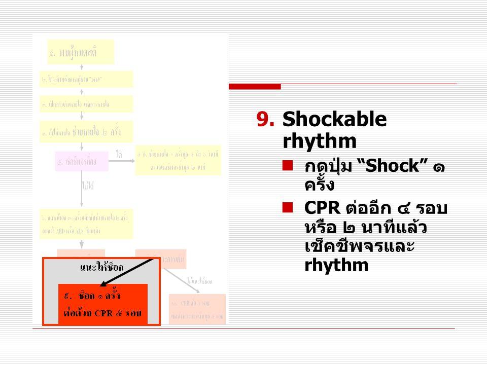""" Shockable rhythm  กดปุ่ม """"Shock"""" ๑ ครั้ง  CPR ต่ออีก ๔ รอบ หรือ ๒ นาทีแล้ว เช็คชีพจรและ rhythm"""