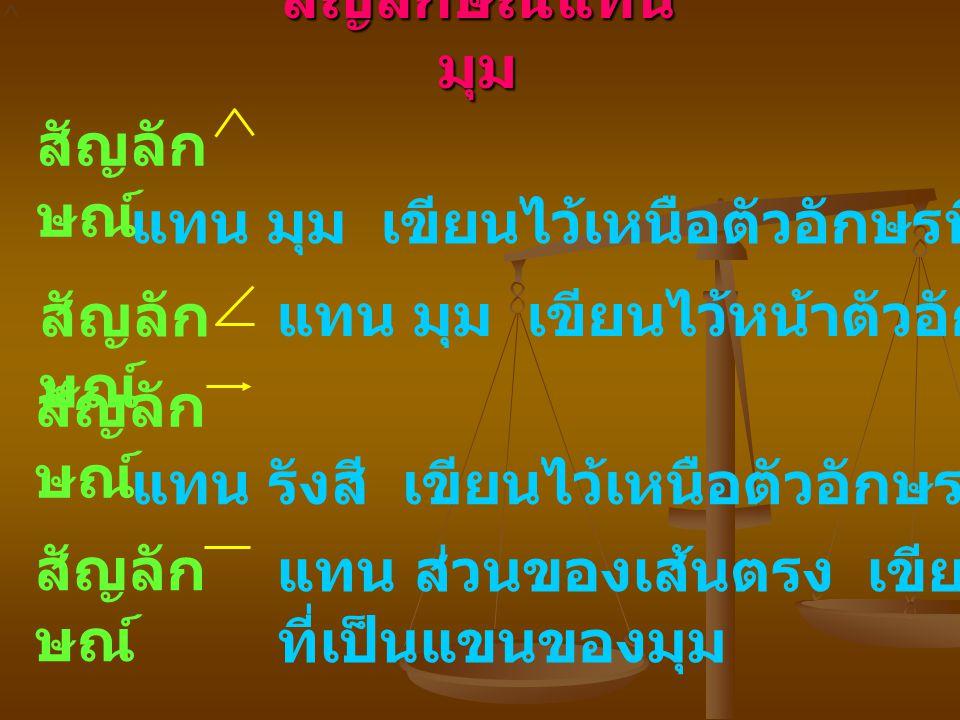 การเขียน สัญลักษณ์แทน มุม สัญลัก ษณ์ แทน มุม เขียนไว้เหนือตัวอักษรที่เป็นจุดยอดมุม สัญลัก ษณ์ แทน มุม เขียนไว้หน้าตัวอักษรที่เป็นชื่อมุม สัญลัก ษณ์ แท