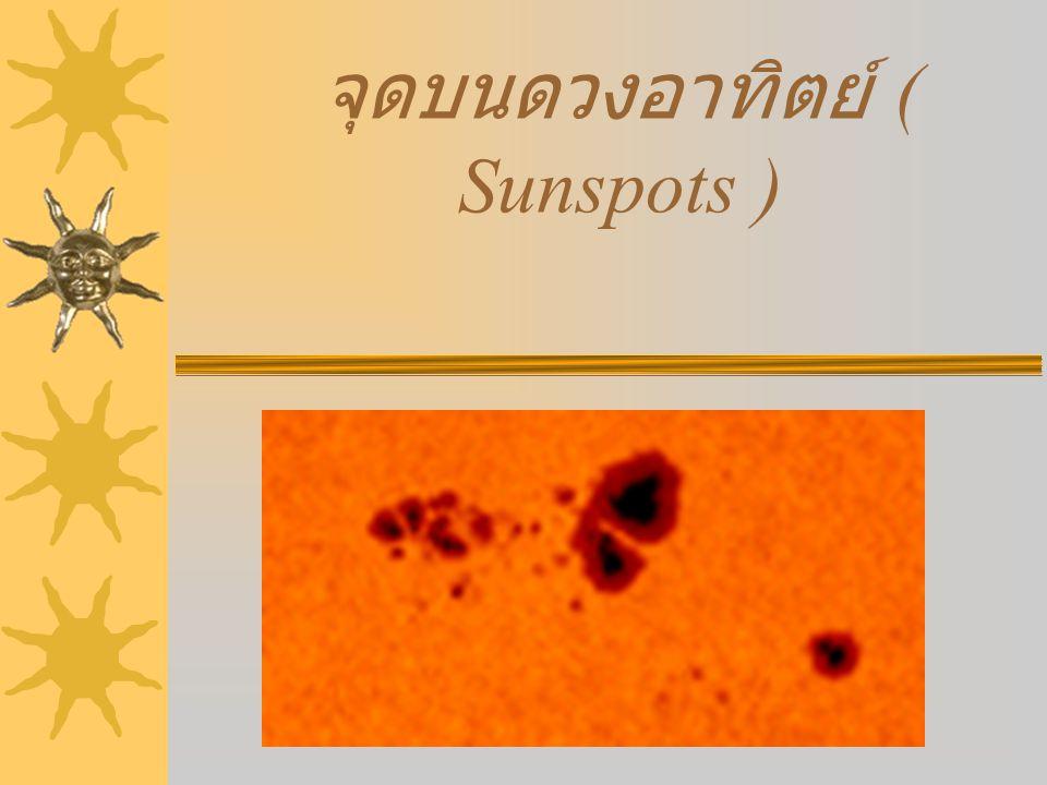 การเกิดสนามแม่เหล็กระหว่าง sunspots