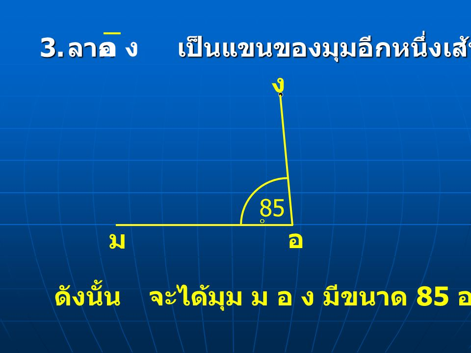 ตัวอย่าง จงสร้างมุม ดวง ให้มีขนาด 148 องศา มีขั้นตอนการสร้าง ดังนี้ 1.