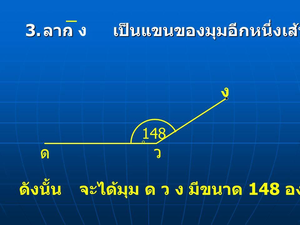 3. ลาก เป็นแขนของมุมอีกหนึ่งเส้น ว งว ง ดังนั้นจะได้มุม ด ว ง มีขนาด 148 องศา ตามต้องการ 148  ด ว ง
