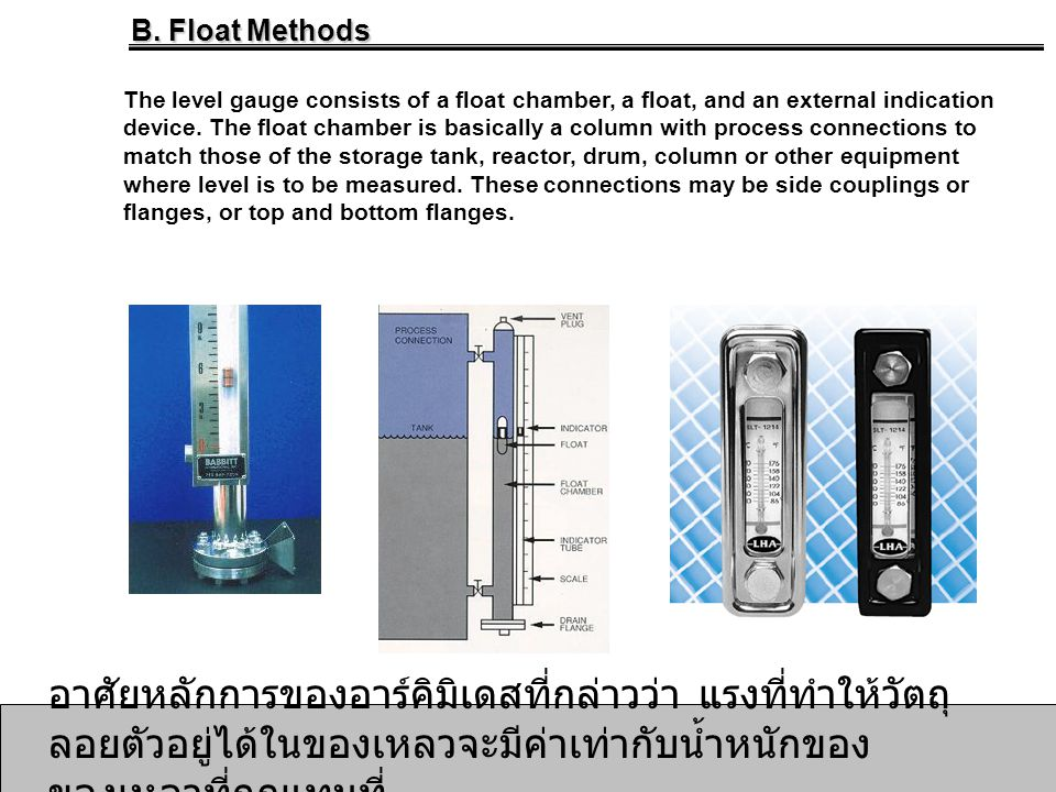 B. Float Methods The level gauge consists of a float chamber, a float, and an external indication device. The float chamber is basically a column with