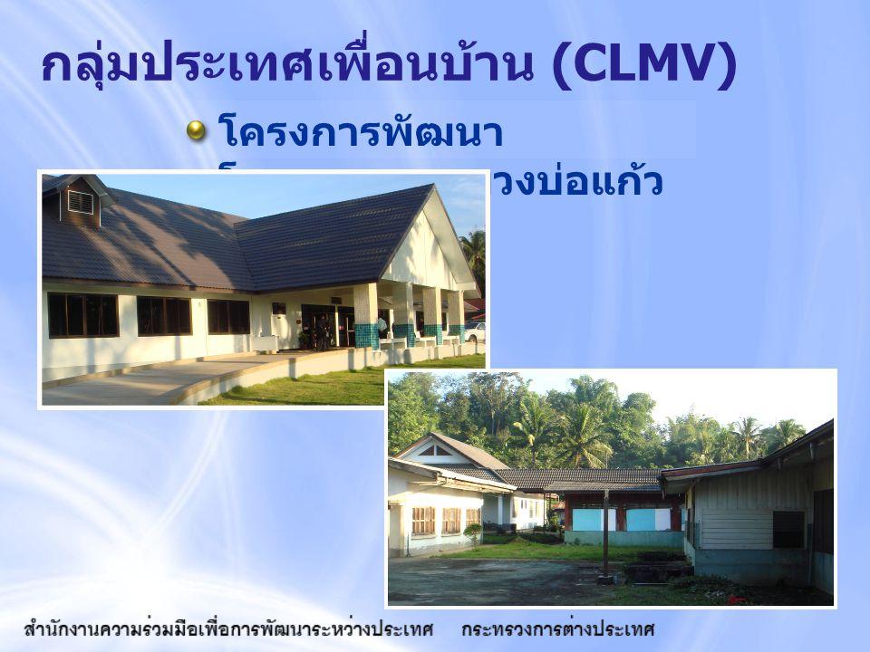 โครงการพัฒนา โรงพยาบาลแขวงบ่อแก้ว กลุ่มประเทศเพื่อนบ้าน (CLMV)
