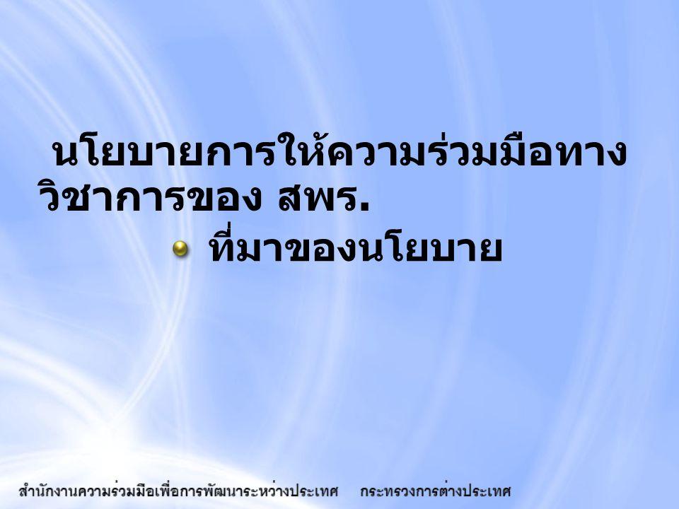 โครงการสอน ภาษาไทยในเวียดนาม