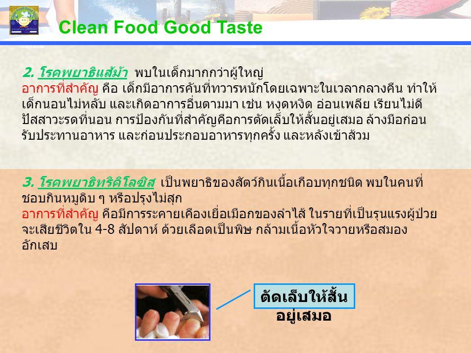 PERCENTAGE Clean Food Good Taste 2. โรคพยาธิแส้ม้า พบในเด็กมากกว่าผู้ใหญ่ อาการที่สำคัญ คือ เด็กมีอาการคันที่ทวารหนักโดยเฉพาะในเวลากลางคืน ทำให้ เด็กน