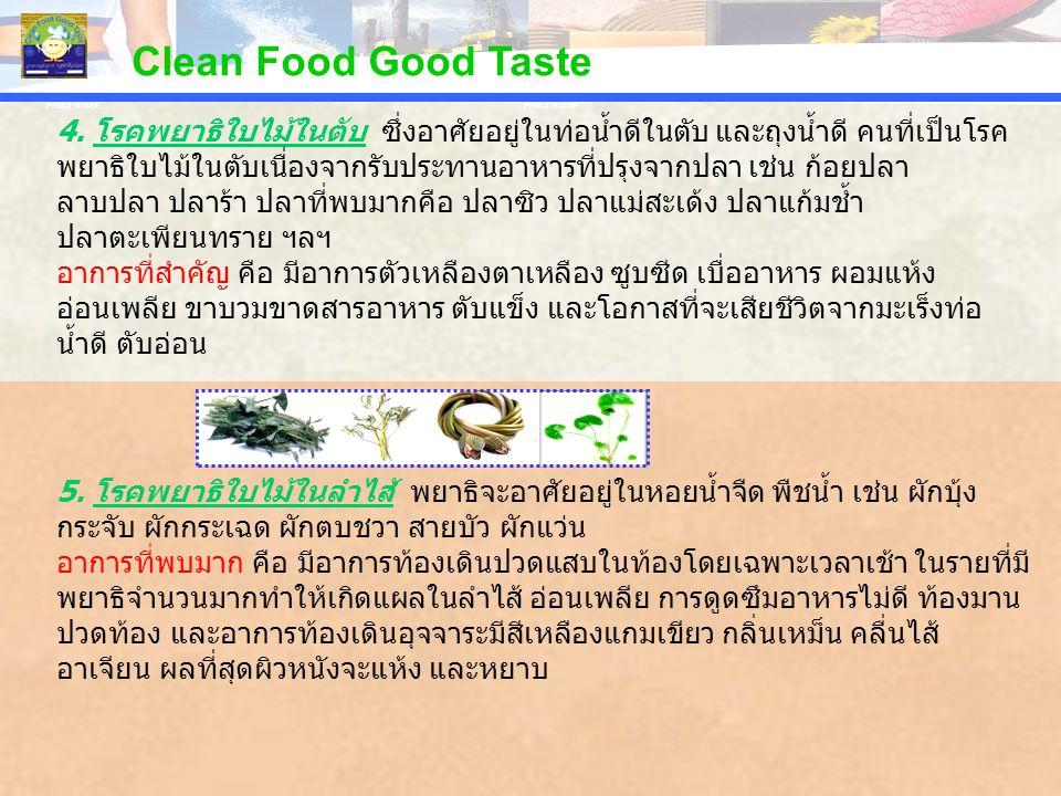 PERCENTAGE Clean Food Good Taste 4. โรคพยาธิใบไม้ในตับ ซึ่งอาศัยอยู่ในท่อน้ำดีในตับ และถุงน้ำดี คนที่เป็นโรค พยาธิใบไม้ในตับเนื่องจากรับประทานอาหารที่